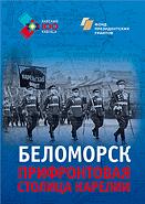 Беломорск. Прифронтовая столица Карелии