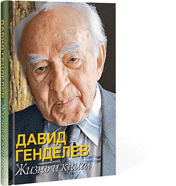 Давид Генделев