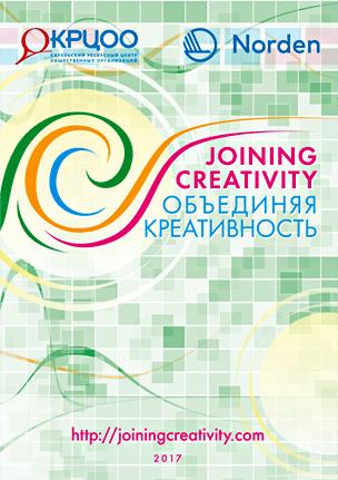 Объединяя креативность - Joining creativity