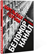 Карельская Голгофа: как строили Беломорканал