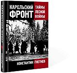 Карельский фронт. Тайны лесной войны