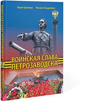 Воинская слава Петрозаводска