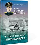 Неон Васильевич Антонов