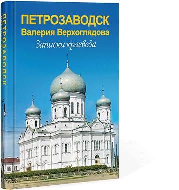 Петрозаводск Валерия Верхоглядова